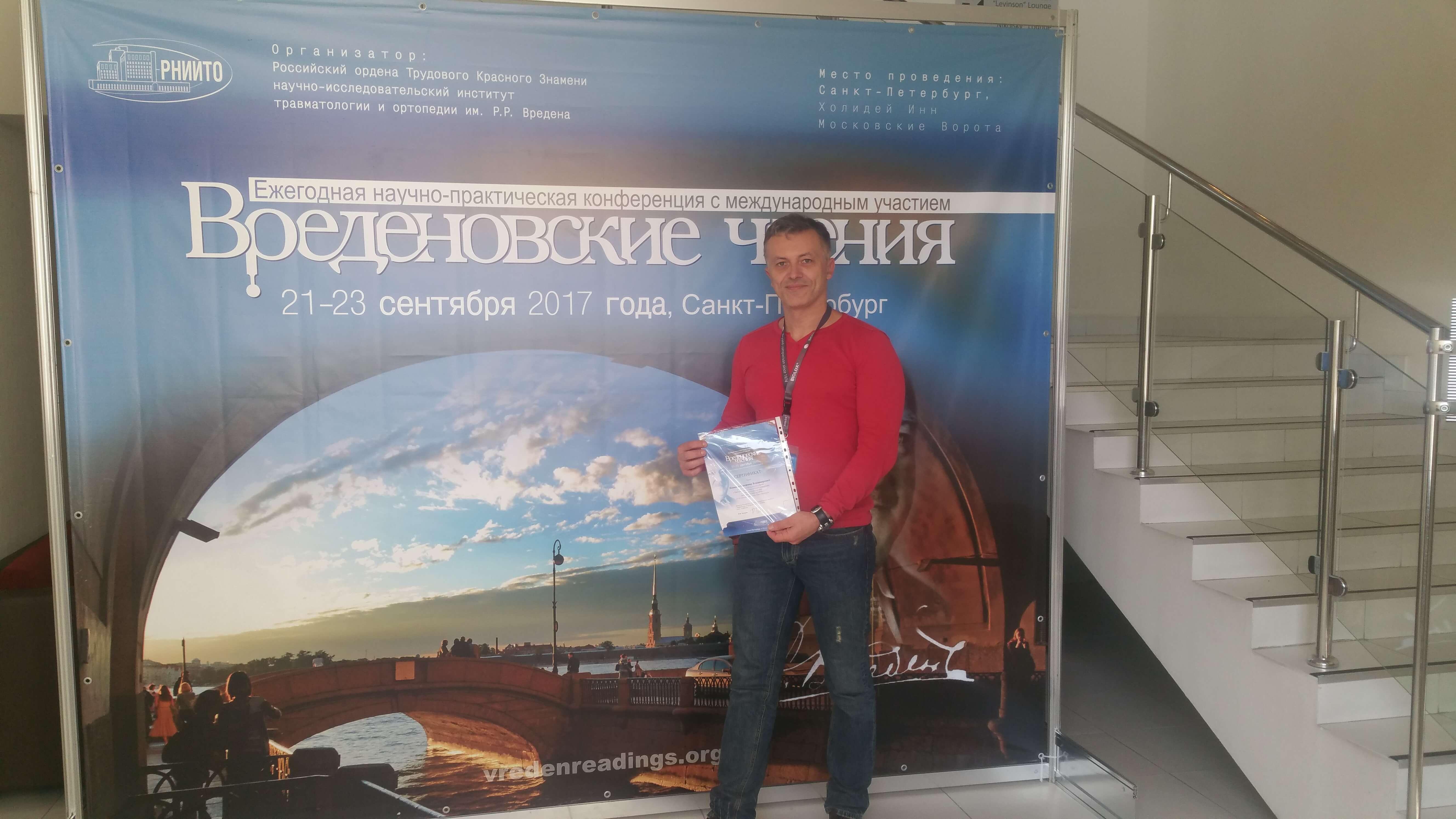 Научно-практическая конференция «Вреденовские чтения» в Санкт-Петербурге