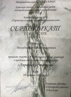 Медицинский сертификат
