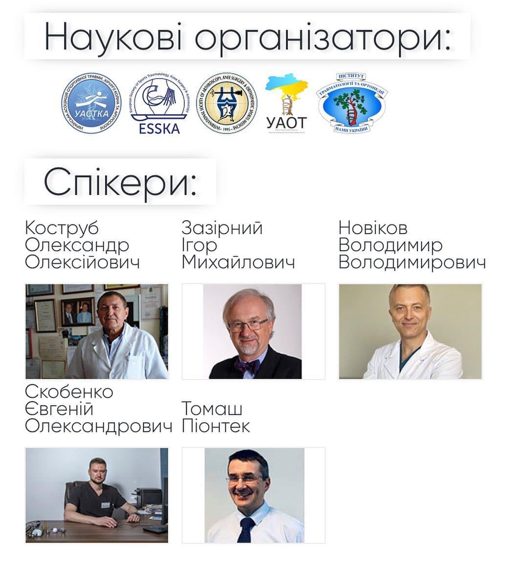 Спикеры на онлайн-конференции